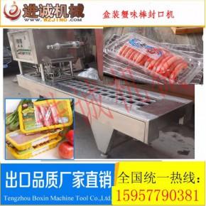 火锅羊肉卷牛肉卷包装封口机 全自动丸子包装封口机