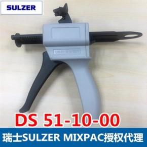 MIXPAC手动打胶器DS 51-10-00