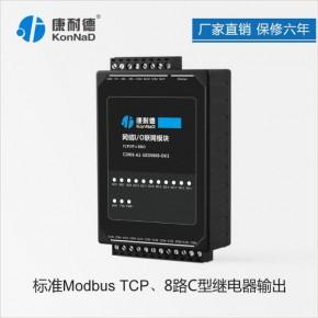 远程io以太网转8路开关量输出TCP开关信号控制