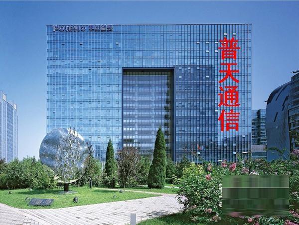 陕西普天网络技术有限公司
