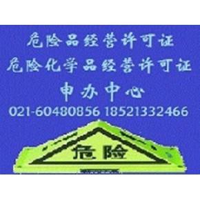 上海危险化学品经营许可证危化证管理办法及咨询代办