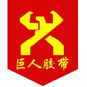 深圳市勤健胶粘制品有限公司