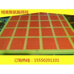 振动筛震动筛长期供应  聚氨酯筛网生产厂家