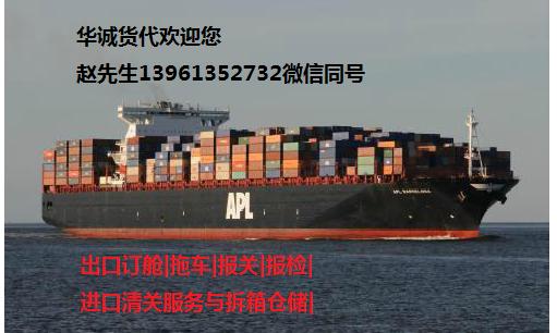 连云港货代公司——进口货代公司