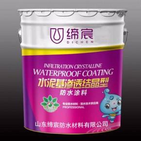 厂家直销CCCW水泥基渗透结晶型防水涂料