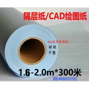 CAD绘图纸裁床纸新闻方格纸牛皮纸