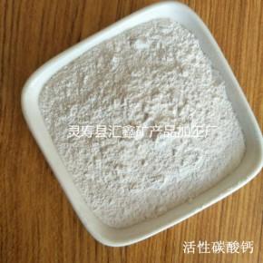 厂家供应轻质碳酸钙